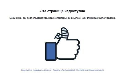 Возникла проблема с доступом к странице Facebook