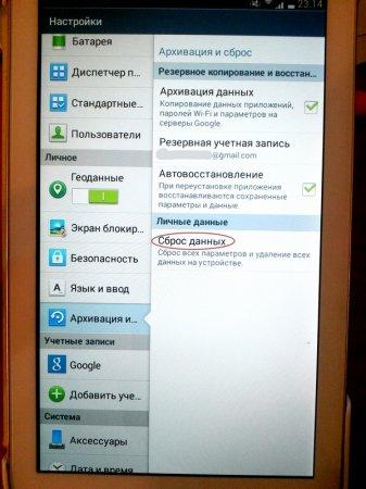 форматирование планшета