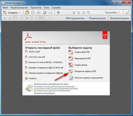объединение pdf файлов