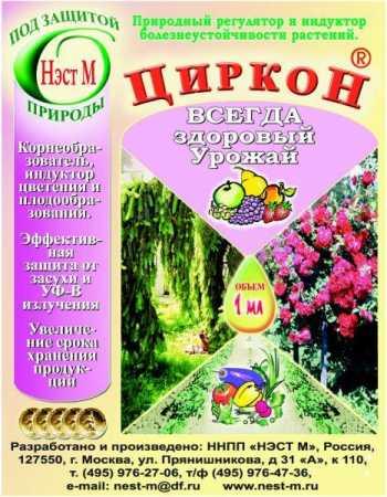 циркон подкормка для растений