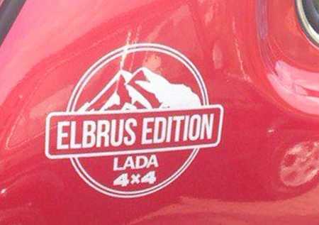автомобиль нива эльбрус эдишн