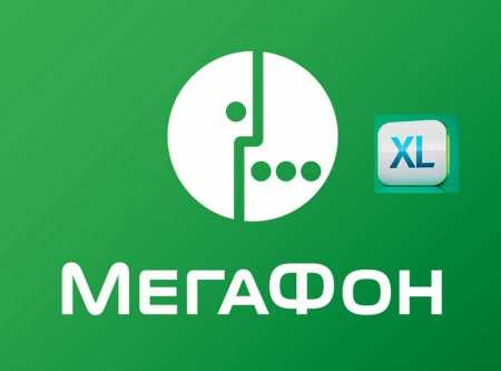 Мегафон XS