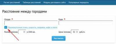 онлайн калькулятор расчета бензина