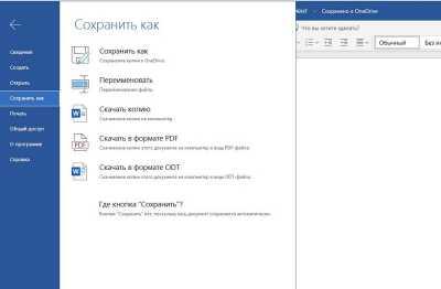 сохранение файла онлайн