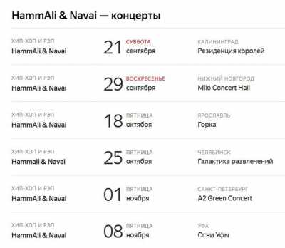 Хамали и Наваи график концертов
