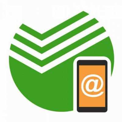 открыть онлайн счет в Сбербанке для физического лица
