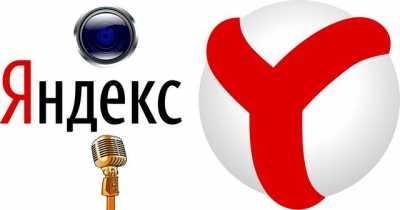 как запретитьдоступ поиску Яндекса к камере телефона и микрофону
