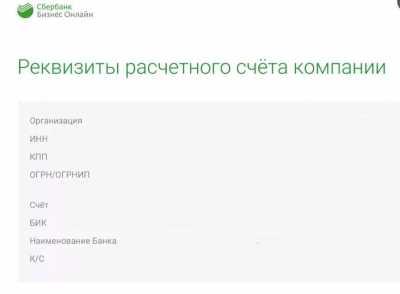 Где в Сбербанк Бизнес Онлайн посмотреть свои реквизиты
