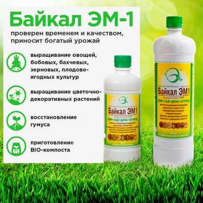 Байкал ЭМ для зеленого удобрения