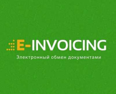sber e-invoicing